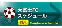 大富士FCの予定表 A4版(PDF)