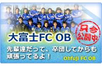 大富士FC OB(卒団生)