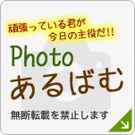 Photoあるばむ
