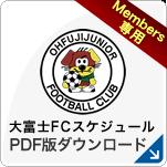 大富士FCスケジュールPDF版ダウンロード