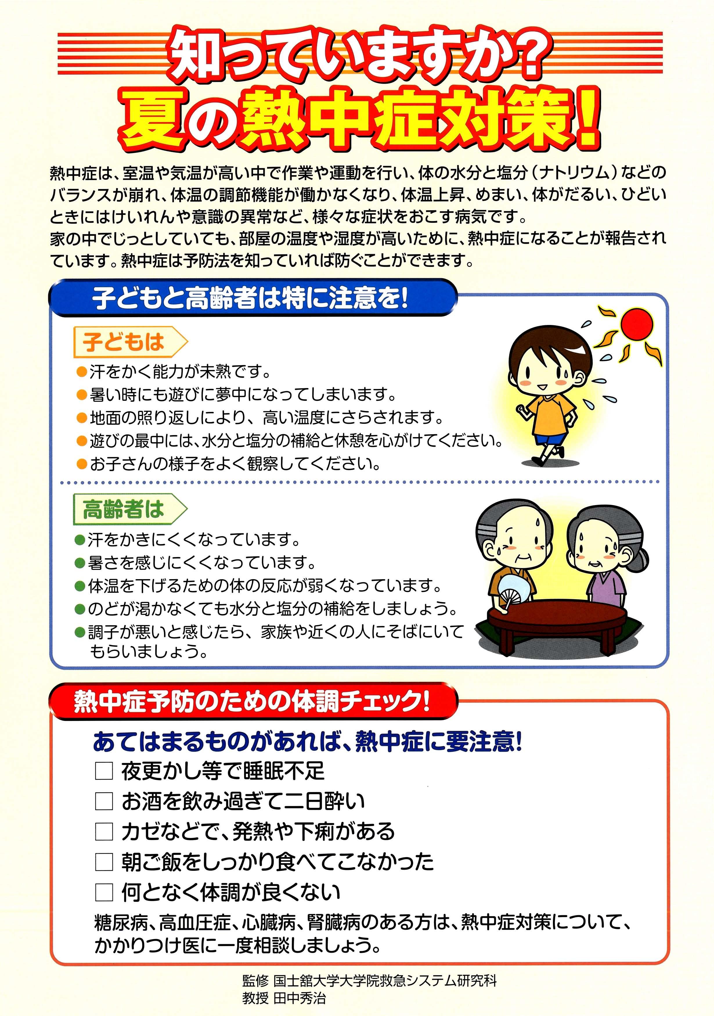 熱中症対策について