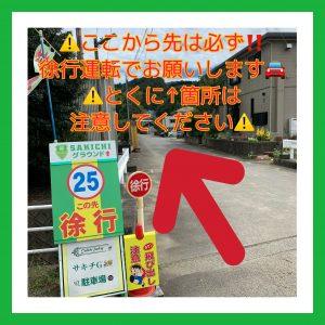 【2020年10月31日】U-9 SAKICHI TRM